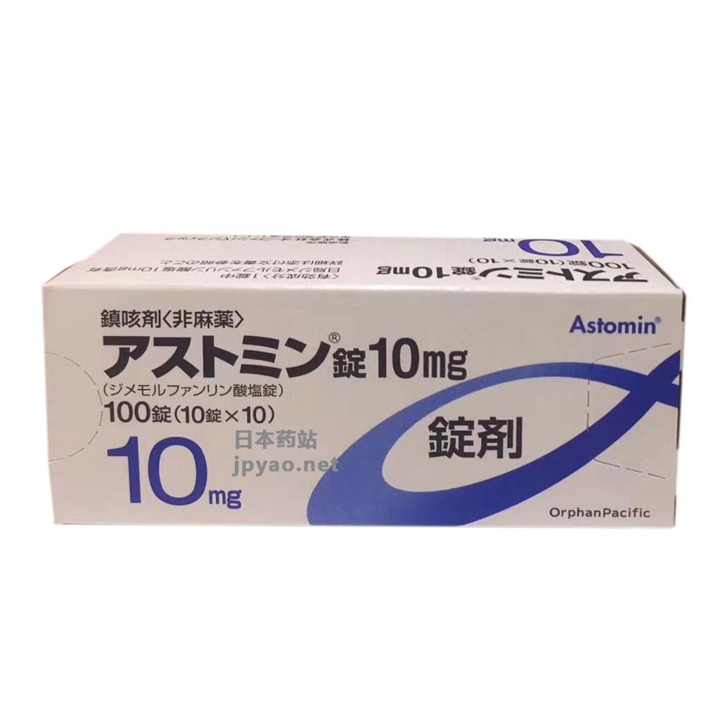 10mg アストミン 錠